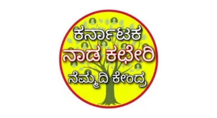 Download Nadakacheri CV Apk