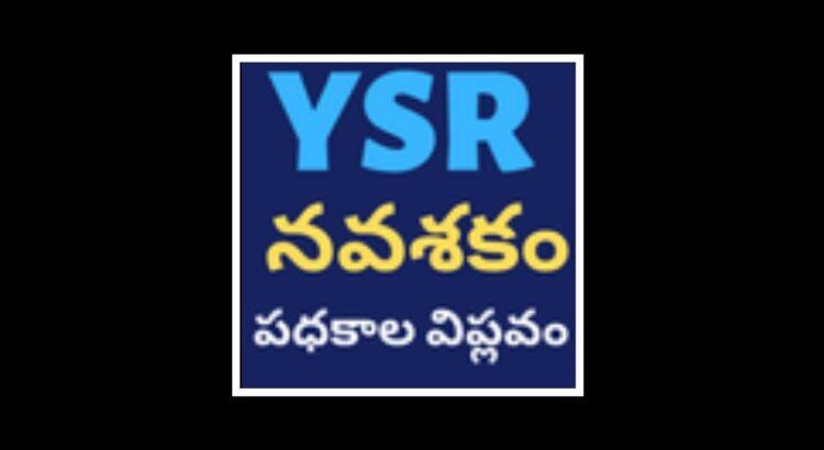 YSR Navasakam