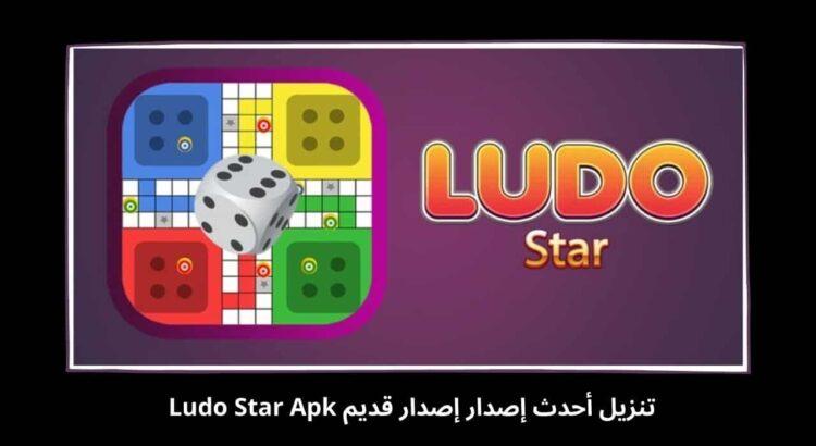 Ludo Star Apk تنزيل أحدث إصدار إصدار قديم