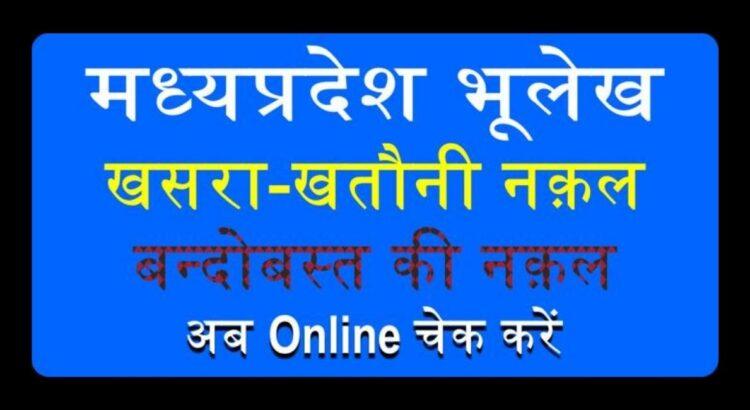 MP Bhulekh Apk
