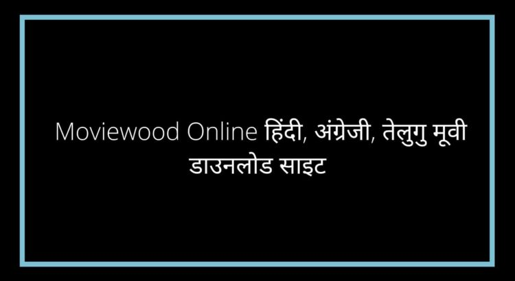 Moviewood Online